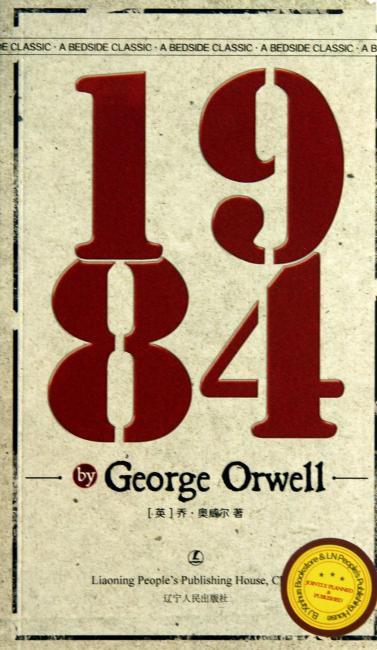 1984 乔.奥威尔著 原著英文版