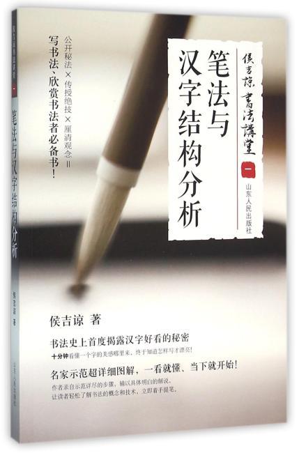 侯吉谅书法讲堂(一)笔法与汉字结构分析