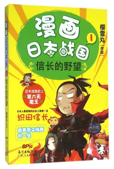漫画日本战国:信长的野望