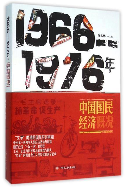 1966-1976中国国民经济概况