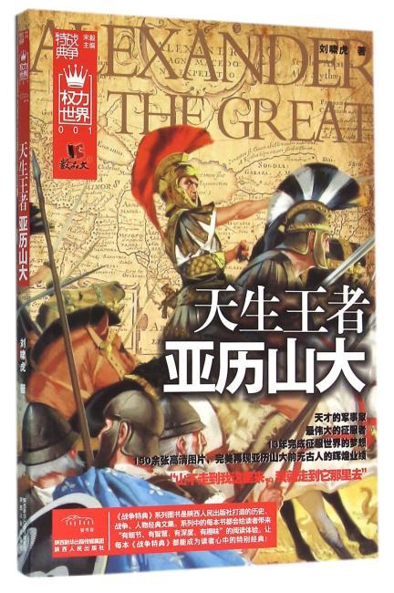 战争特典·天生王者亚历山大(权力世界001)