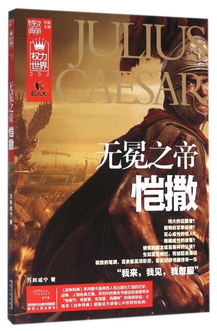 战争特典·无冕之帝恺撒(权力世界002)