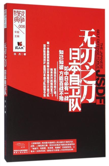 战争特典006·日本自卫队