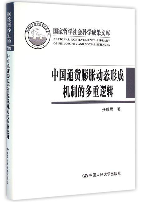 中国通货膨胀动态形成机制的多重逻辑(国家哲学社会科学成果文库)