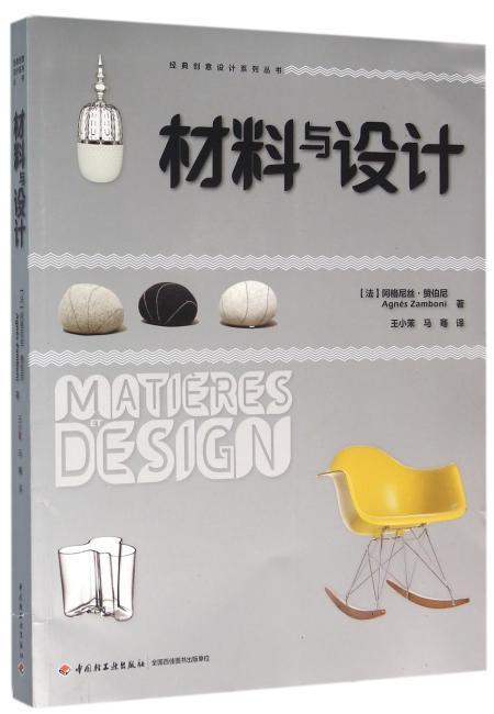 材料与设计——经典创意设计系列丛书