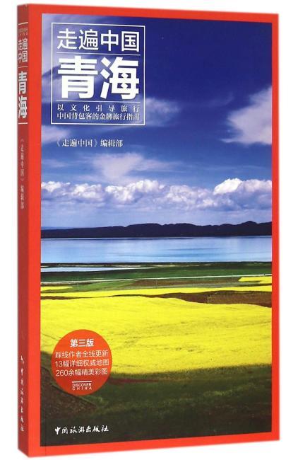 走遍中国——青海