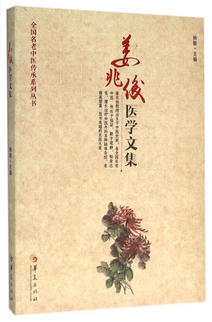 姜兆俊医学文集