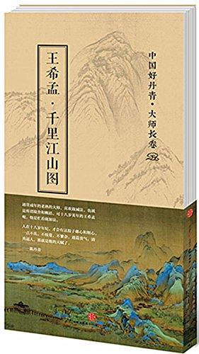 中国好丹青-大师长卷-千里江山图