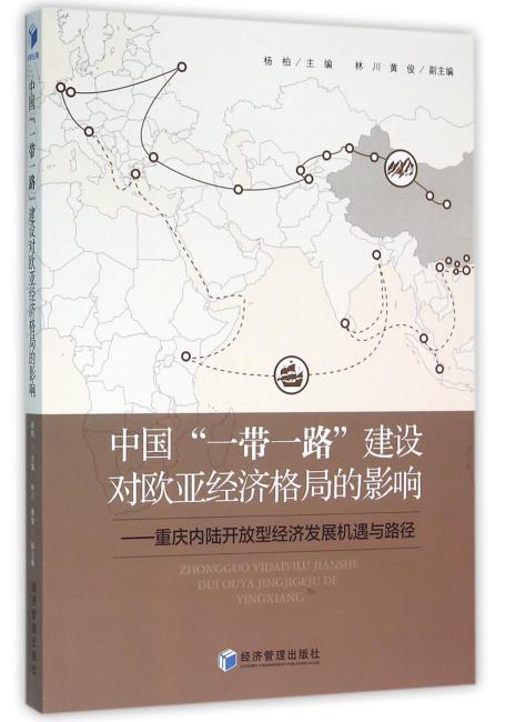 """中国""""一带一路""""建设对欧亚经济格局的影响"""