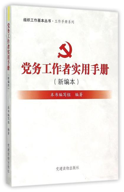 党务工作者实用手册》 党务工作者实用手册:新编本