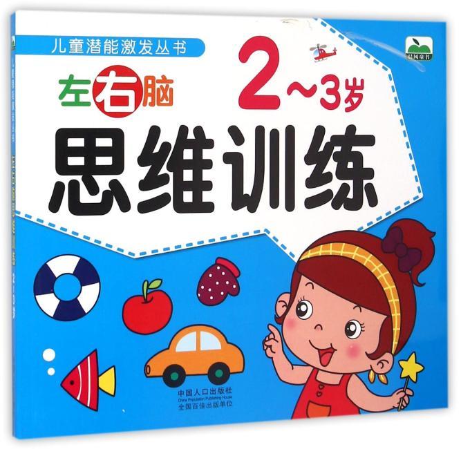 左右脑思维训练·2~3岁-儿童潜能激发丛书