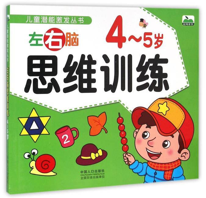 左右脑思维训练·4~5岁-儿童潜能激发丛书