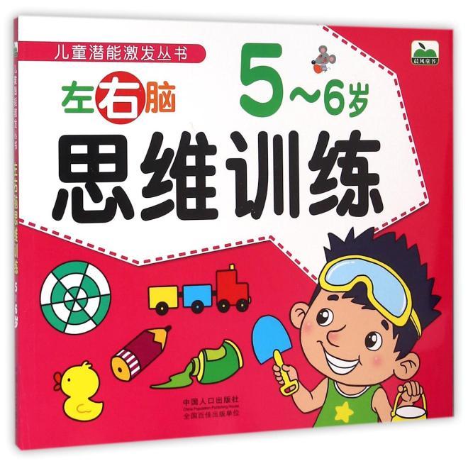 左右脑思维训练·5~6岁-儿童潜能激发丛书