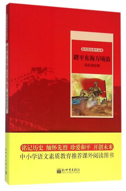 世纪红色经典文库:踏平东海万顷浪