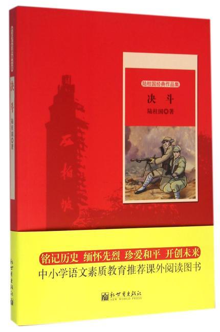 世纪红色经典文库:决斗