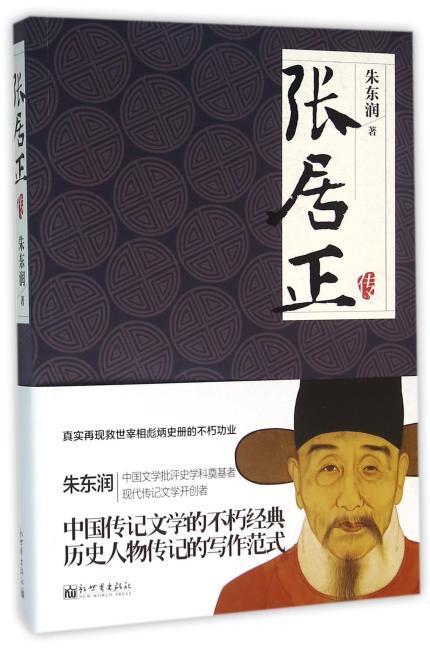 名家名传典藏书系:张居正传