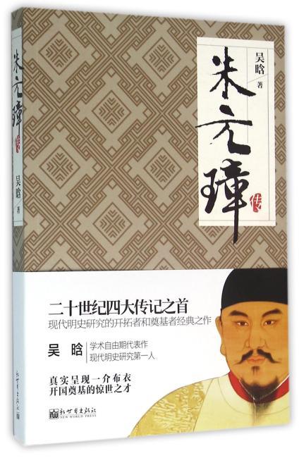 名家名传典藏书系:朱元璋传