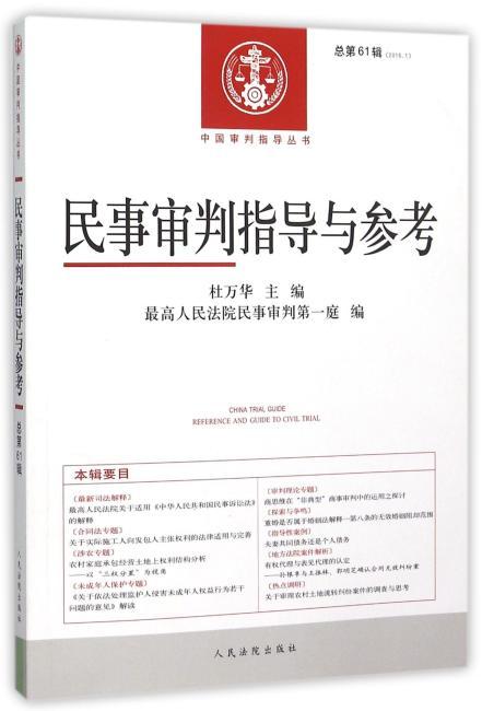 民事审判指导与参考.总第61辑(2015.1) - 杜万华