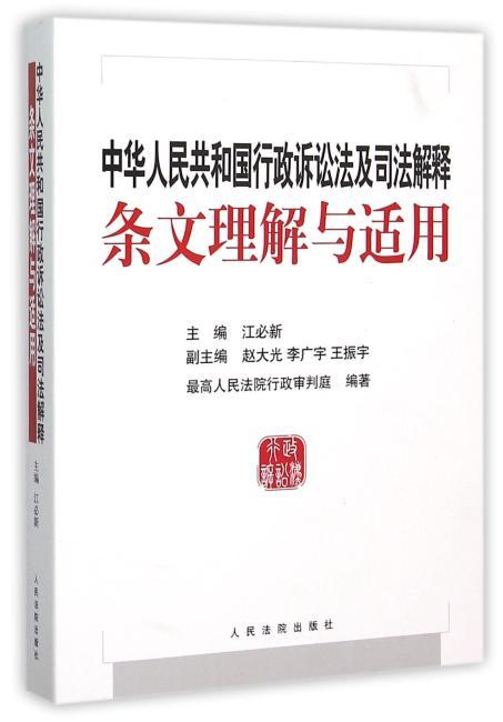 中华人民共和国行政诉讼法及司法解释条文理解与适用