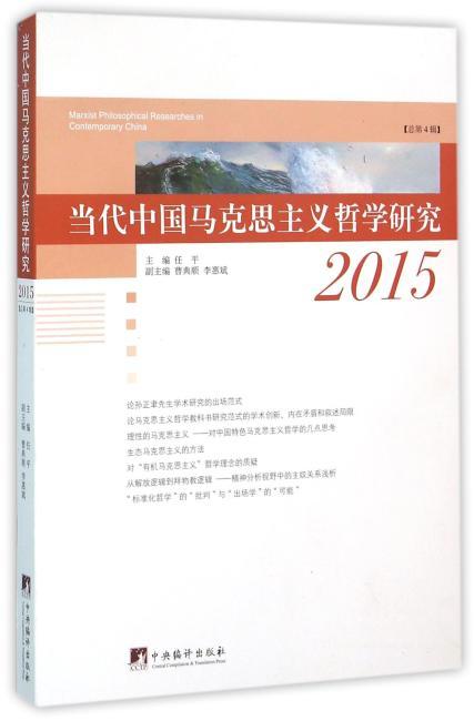 当代中国马克思主义哲学研究(2015)