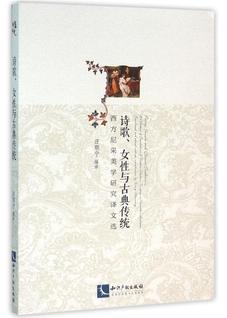 诗歌、女性与古典传统——西方尼采美学研究译文选