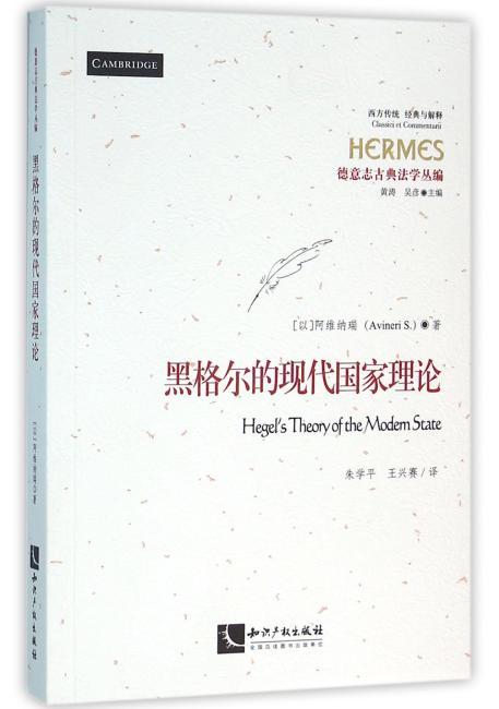 黑格尔的现代国家理论