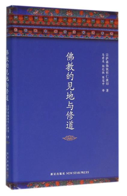 佛教的见地与修道(新版)