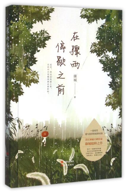 在骤雨停歇之前(原名:《阵雨》, 晋江实力口碑作家康城精粹之作!全文精修+独家全新番外 )