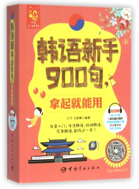 韩语新手900句,拿起就能用