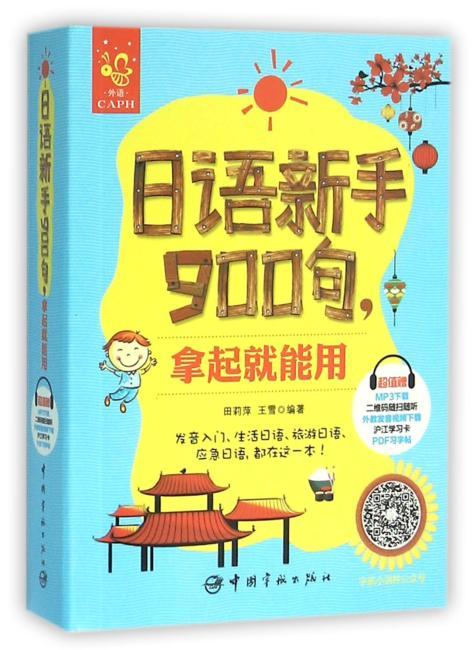 日语新手900句,拿起就能用