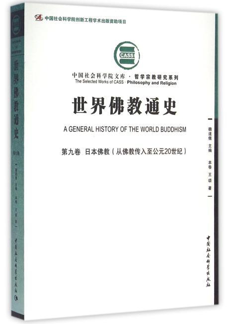 世界佛教通史·第九卷-(日本佛教(从佛教传入至公元20世纪))