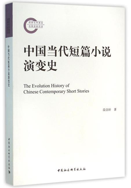 中国当代短篇小说演变史