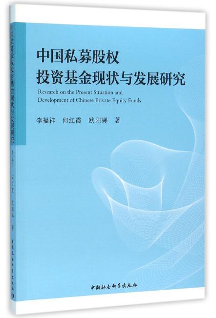 中国私募股权投资基金现状与发展研究