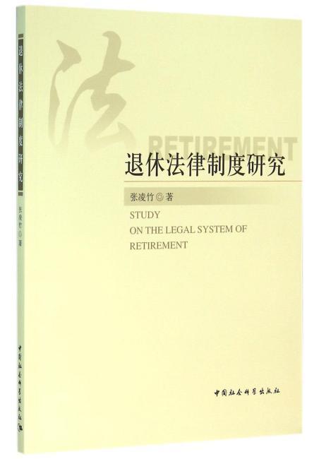 退休法律制度研究