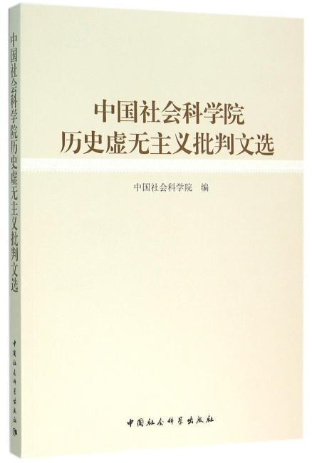 中国社会科学院历史虚无主义批判文选