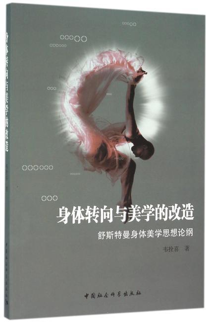 身体转向与美学的改造——舒斯特曼身体美学思想论纲