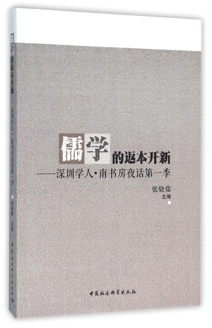 儒学的返本开新——深圳学人·南书房夜话第一季