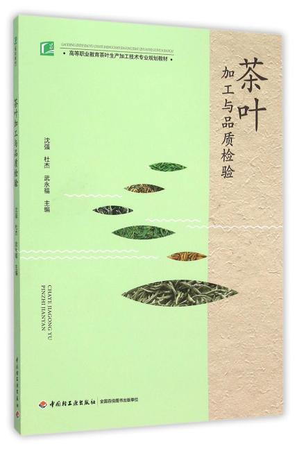 茶叶加工与品质检验(高等职业教育茶叶生产加工技术专业规划教材)
