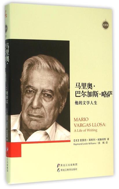 马里奥.巴尔加斯.略萨:他的文学人生