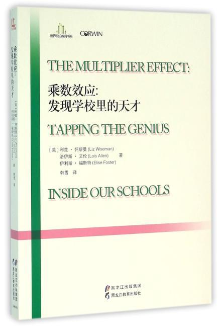 乘数效应:发现学校里的天才
