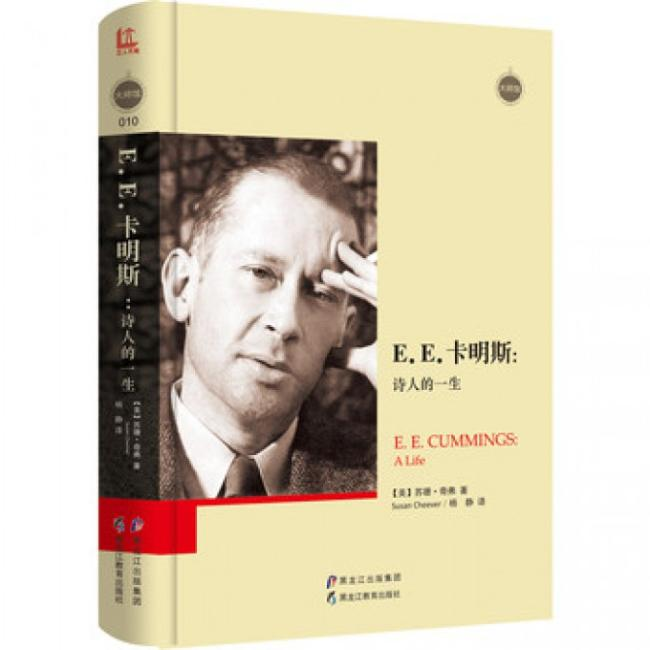 E.E.卡明斯:诗人的一生