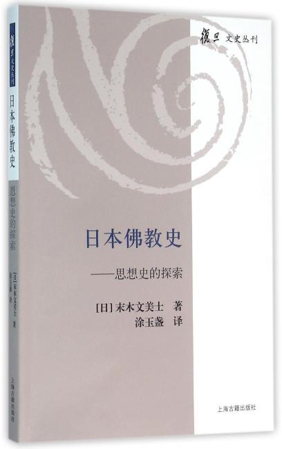 日本佛教史——思想史的探索
