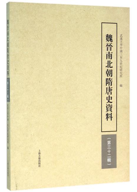 魏晋南北朝隋唐史资料(第三十二辑)