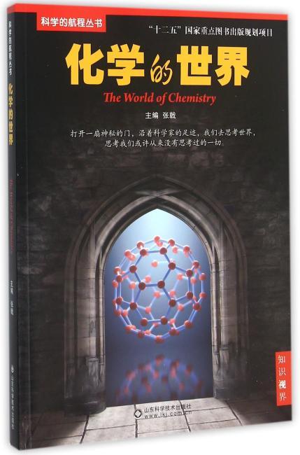 科学的航程丛书——化学的世界