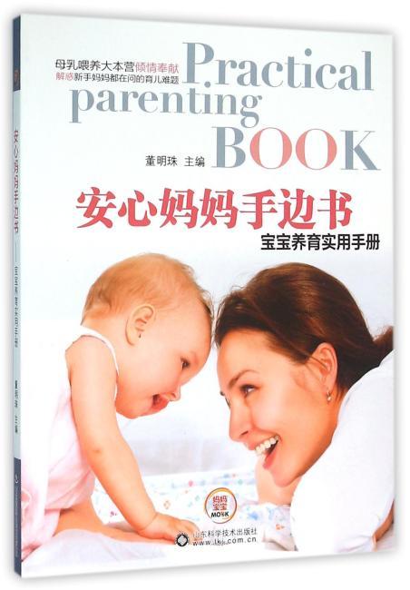 安心妈妈手边书