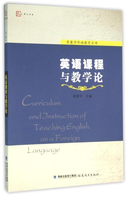 英语课程与教学论(章兼中外语教育文库)