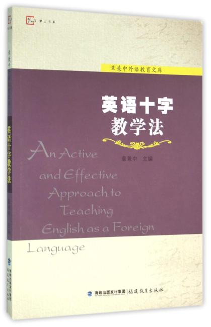 英语十字教学法(章兼中外语教育文库)