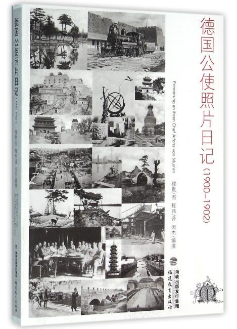 德国公使照片日记(1900-1902)