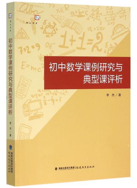 初中数学课例研究与典型课评析