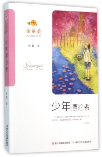 金蔷薇·名人励志系列:少年漂泊者